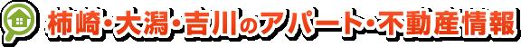 柿崎・大潟・吉川のアパート・不動産情報 | 株式会社 若鷹